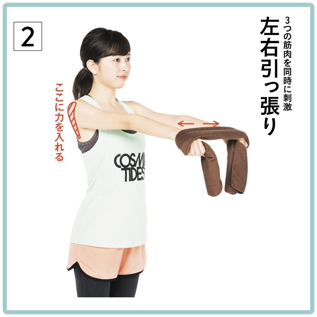 今年こそ「出せる二の腕」! 美body2週間プログラム★ _1_8-3