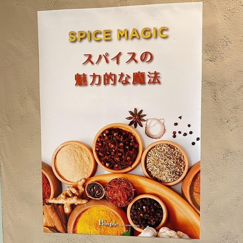 ビープル バイ コスメキッチンの直営店と公式オンラインショップでは、本日からスパイスフェア「SPICE MAGIC~スパイスの魅力的な魔法~」を8/31まで開催中