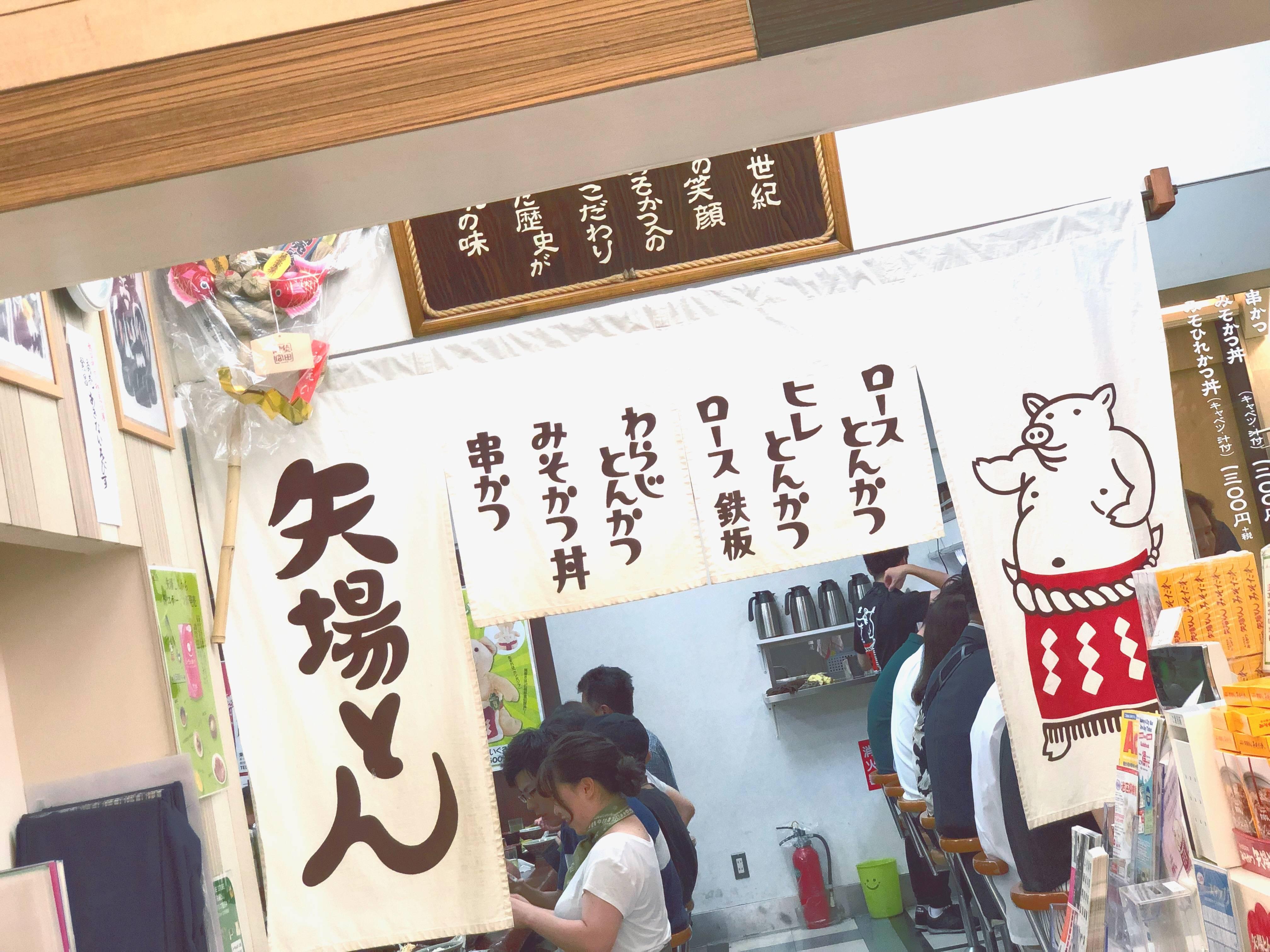 名古屋の絶品味噌カツ!東京駅でも食べられます☺︎ _1_2