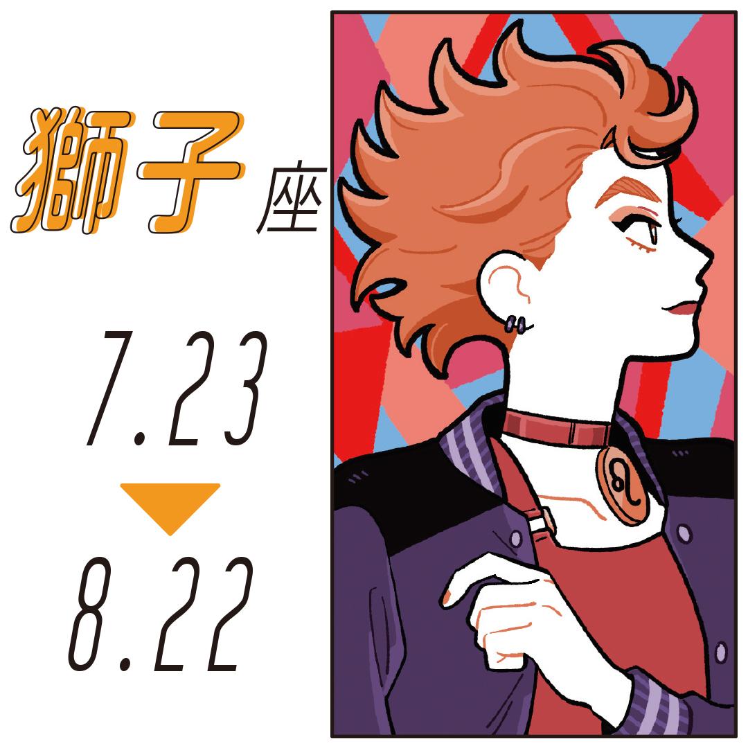 新年度スタート占い獅子座 7月23日~8月22日