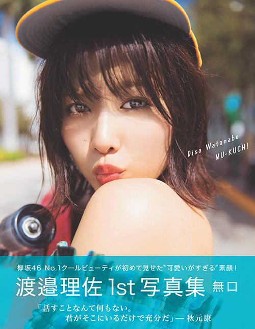 渡邉理佐1st写真集のアザーカット、ウェブ初出しの未公開画像はコチラ! _1_5-1