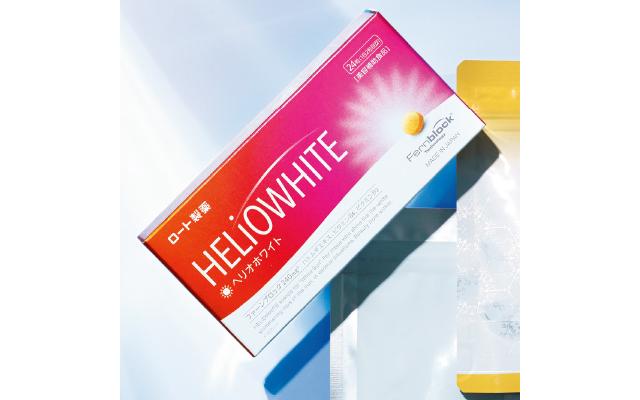 ロート製薬のヘリオホワイト
