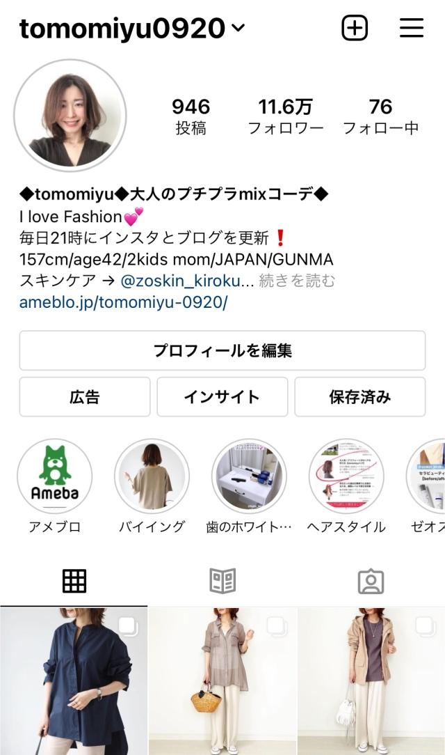 3月人気コーデランキング発表【tomomiyuコーデ】_1_12