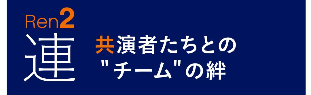"""REN2 連 共演者たちとの""""チーム""""の絆"""