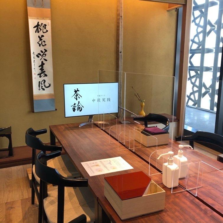 茶論 教室