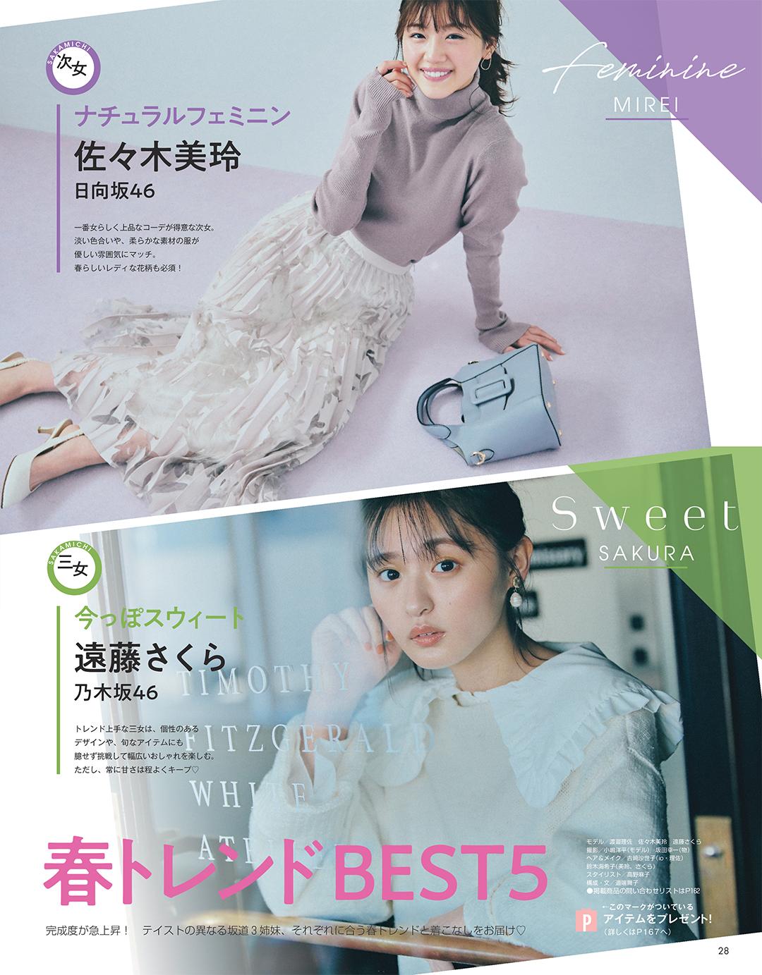 """坂道3姉妹の""""我が道""""春トレンドBEST5"""