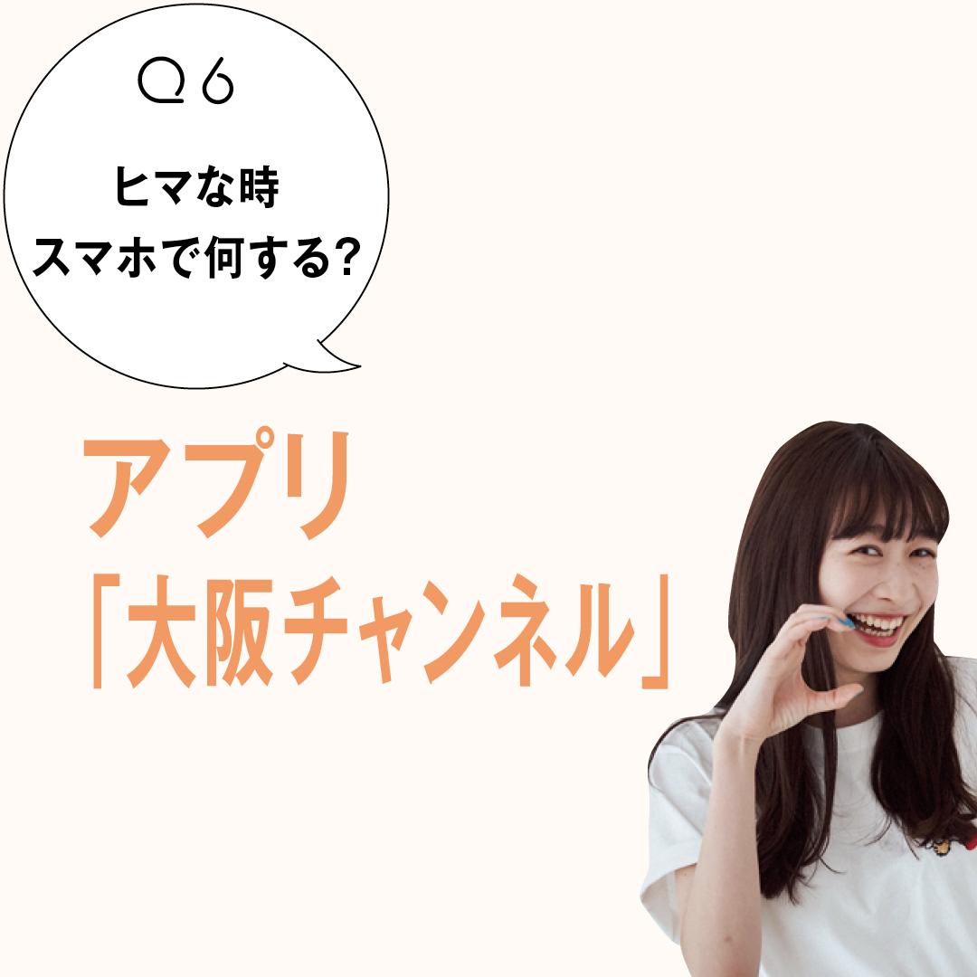 岡本夏美のバッグとスマホの中身を大公開! _1_2-6