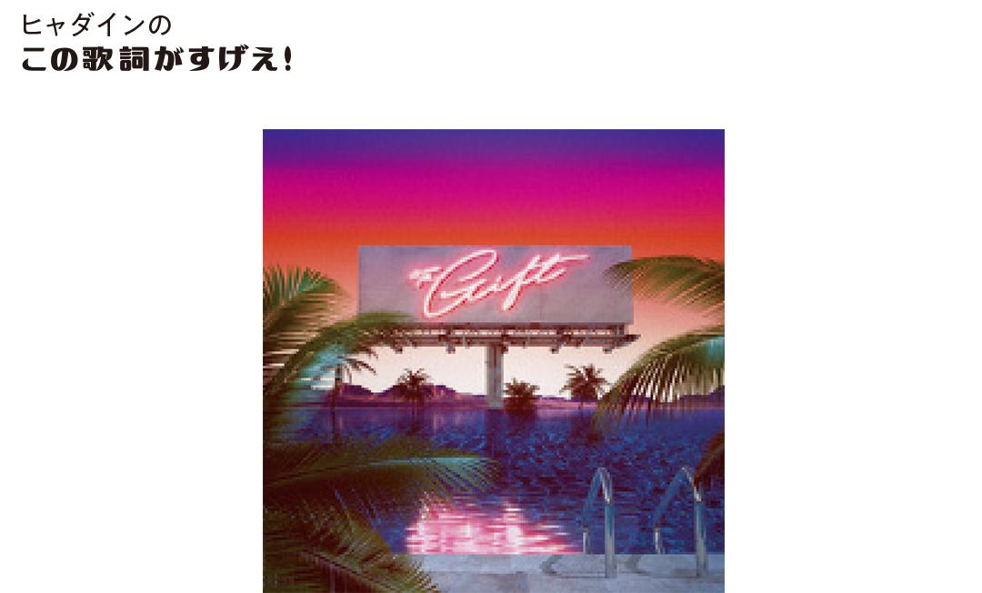 SEKAI NO OWARI『LOVE SONG』を読み解く!【ヒャダインのこの歌詞がすげえ! 】_1_3-1