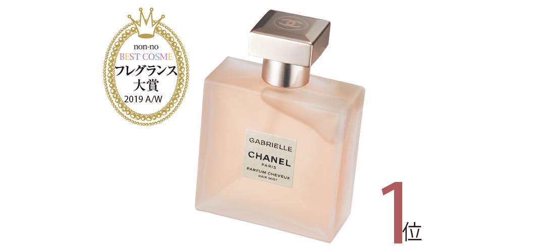 【ベストコスメ2019下半期】モテる香水がトップ3を独占!_1_1