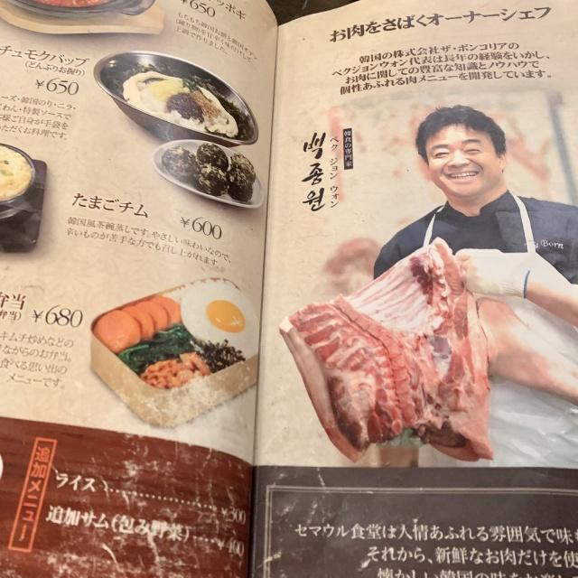 不敵な笑みを浮かべるペク・ジョンウォン氏。韓国では犬も歩けばこの人の息のかかったレストランに当たると言っても過言ではない。そして新大久保もそうなりつつある。恐るべし!