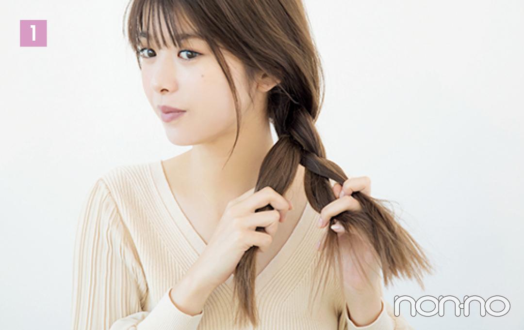 髪全体を片側に寄せ、少しきつめに三つ編みをする。初めからゆるく編むのはNG!