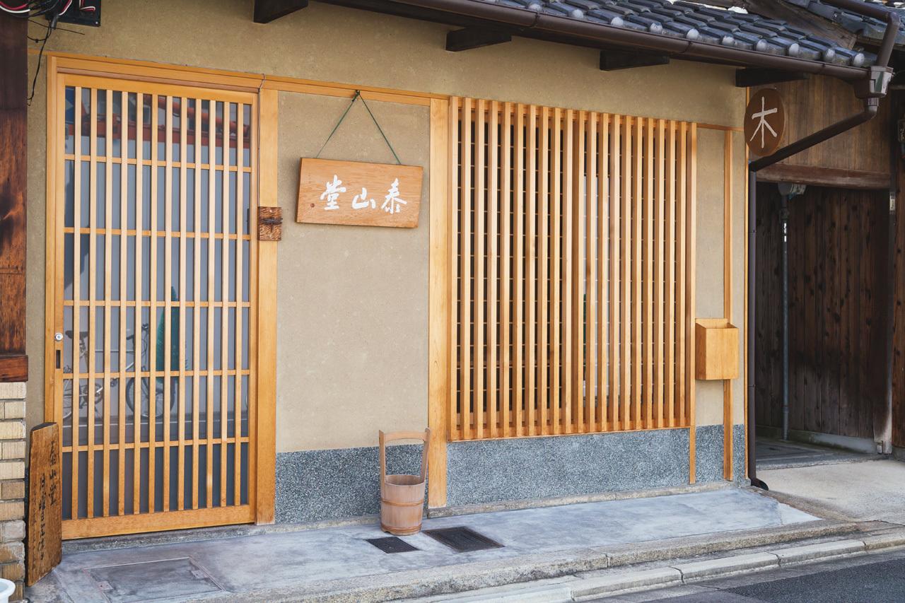 京都で磨かれた目利きと手仕事が生む木の逸品 泰山堂_1_2