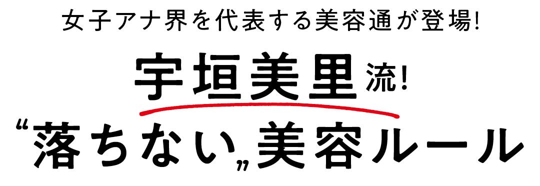 """女子アナ界を代表する美容通が登場! 宇垣美里流! """"落ちない""""美容ルール"""