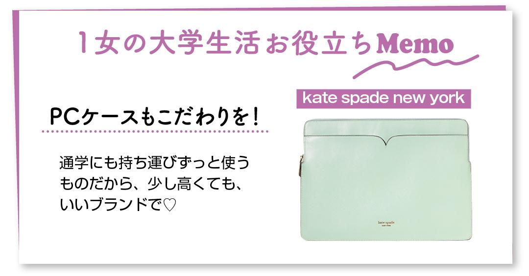 1女の大学生活お役立ちMemo PCケースもこだわりを! 通学にも持ち運びずっと使うものだから、少し高くても、いいブランドで♡