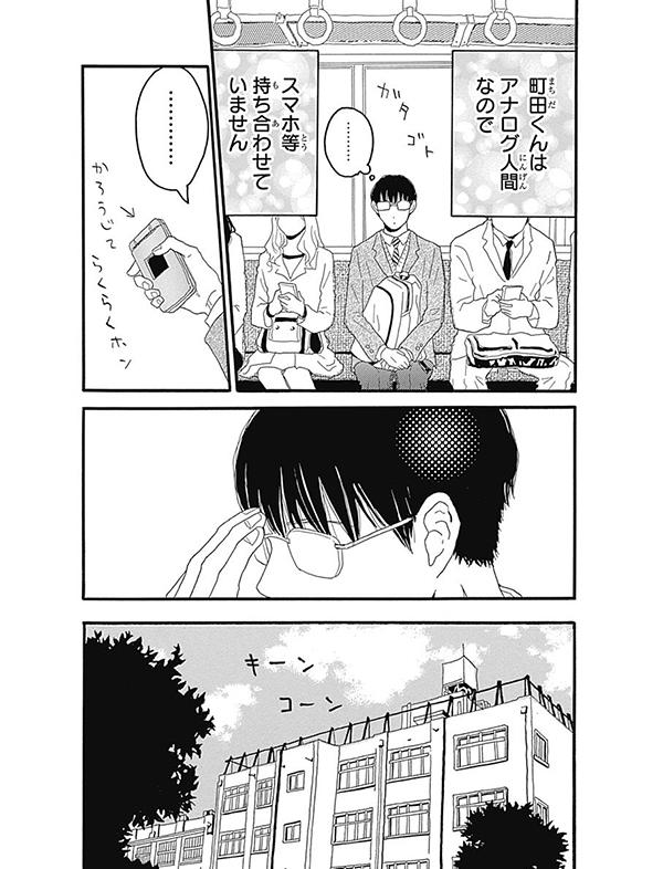 町田くんの世界 漫画試し読み15