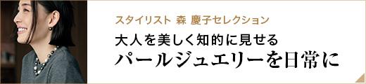 スタイリスト 森 慶子セレクション 大人を美しく知的に見せる パールジュエリーを日常に