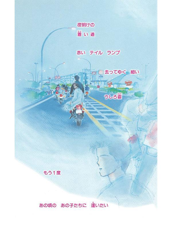 キラキラとした湘南の海が眩しい『ホットロード』。夏に読んで、青春の輝きと傷みを思い出そう!【パクチー先輩の漫画日記 #15】_1_1-2