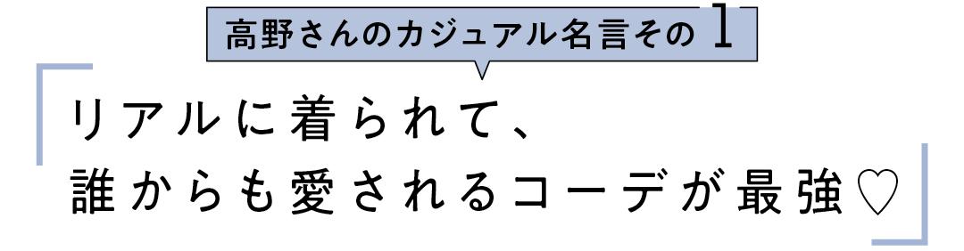 高野さんのカジュアル名言その1 リアルに着られて、誰からも愛されるコーデが最強♡