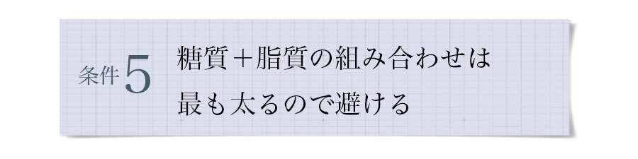 ボディメイクダイエット6_7