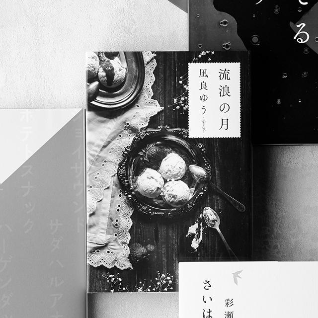 『流浪の月』 凪良ゆう 東京創元社 ¥1,500