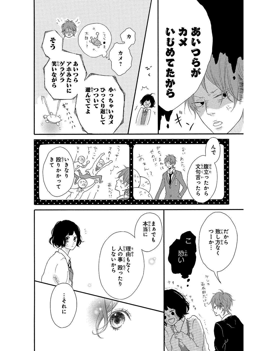 honey 第1話|試し読み_1_1-23
