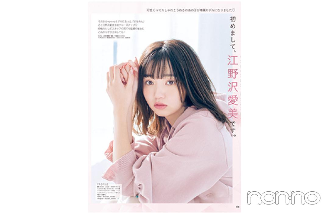 2018年3月号 「初めまして、江野沢愛美です。」の紙面カット