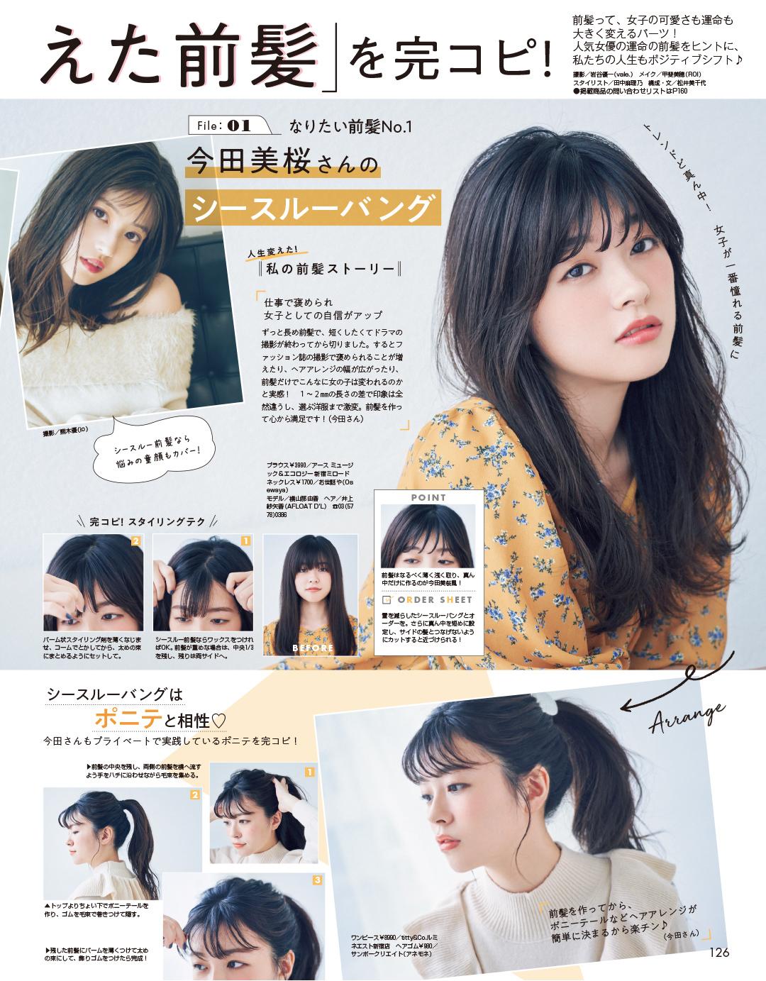 人気女優の人生を変えた前髪を完コピ!