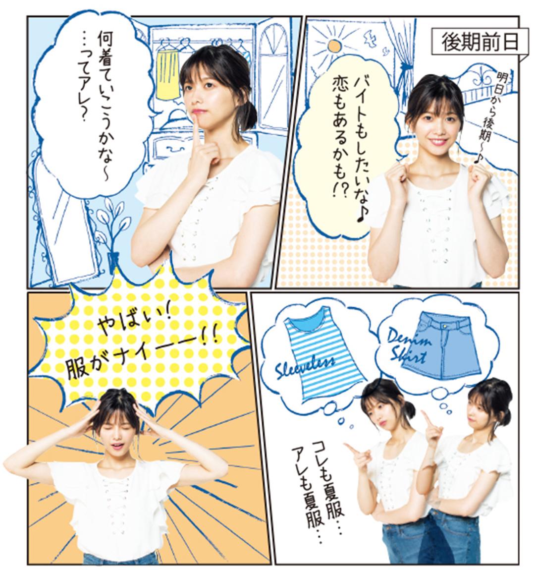 渡邉理佐の男女両モテ♡ 最強すぎるコスパ服&小物で着回し7days! _1_1
