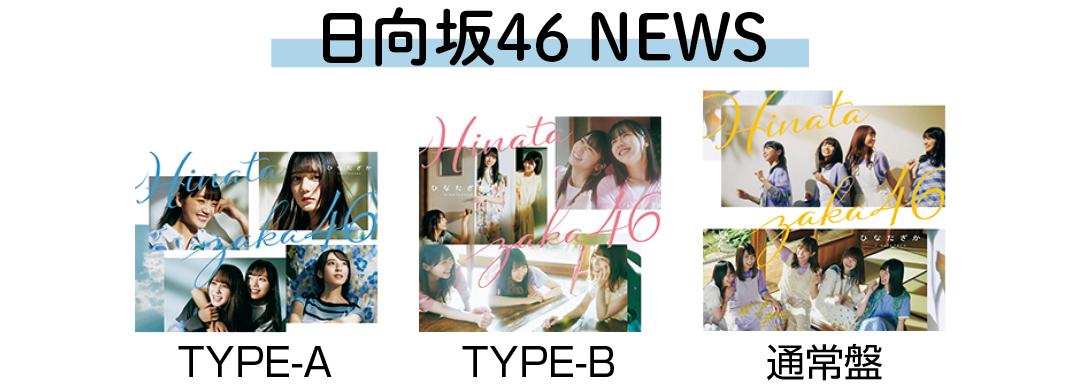 日向坂46 NEWS