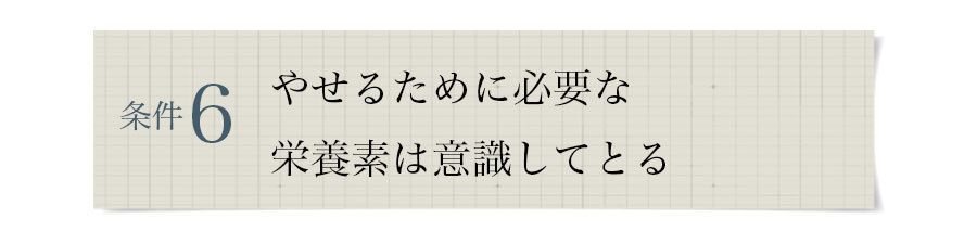 ボディメイクダイエット6_8