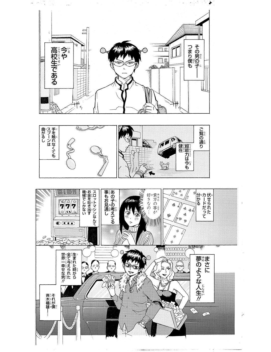 斉木楠雄のΨ難 第1話|試し読み_1_1-8