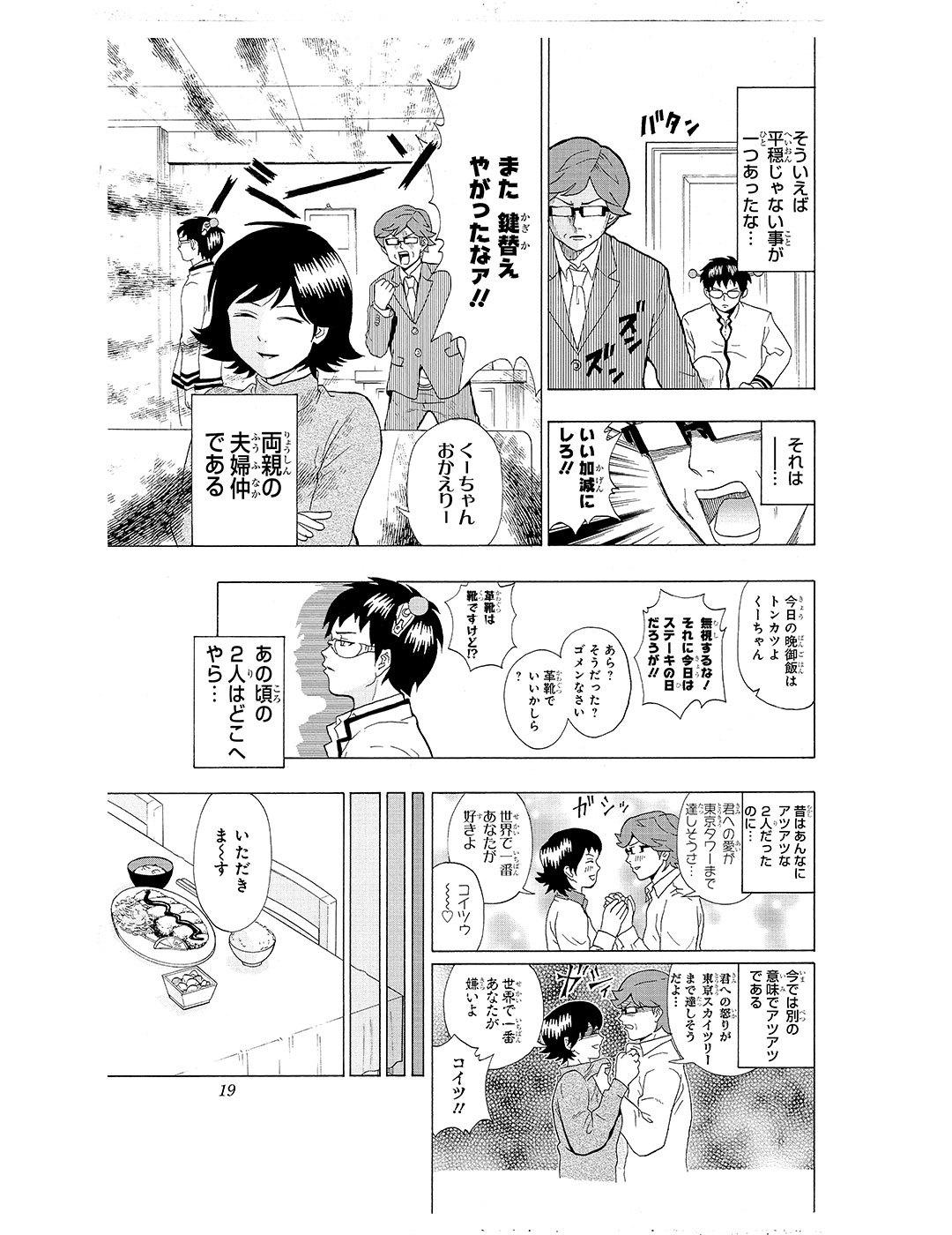 斉木楠雄のΨ難 第1話|試し読み_1_1-15