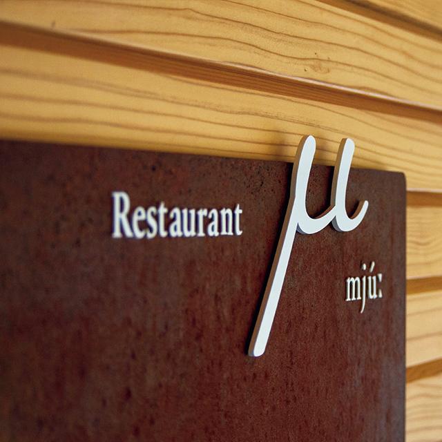 レストランμ