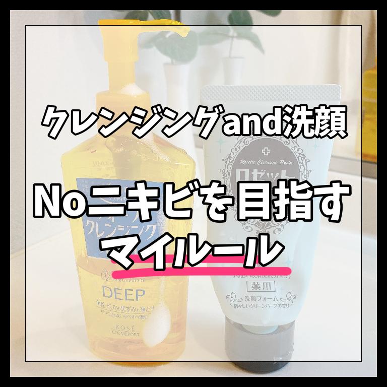 【オイル&クレイ】クレンジング・洗顔のマイルール⚠【目指せノーニキビ肌】_1_1
