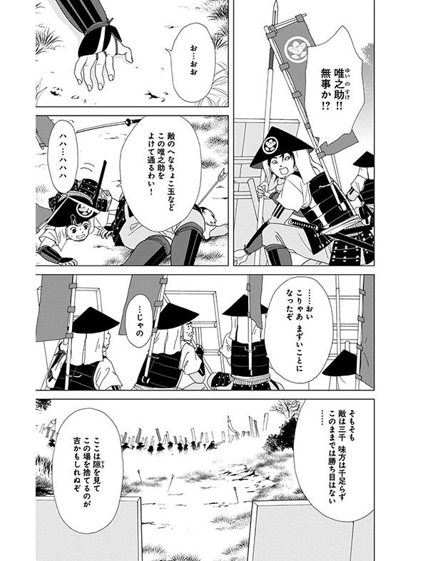 アシガール 漫画試し読み4