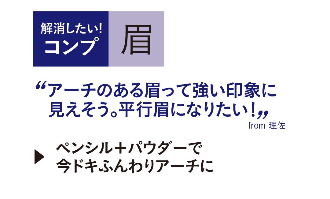 渡邉理佐のおしゃれ顔メイクを公開! ノンノだけの本音インタビューも★_1_3-1