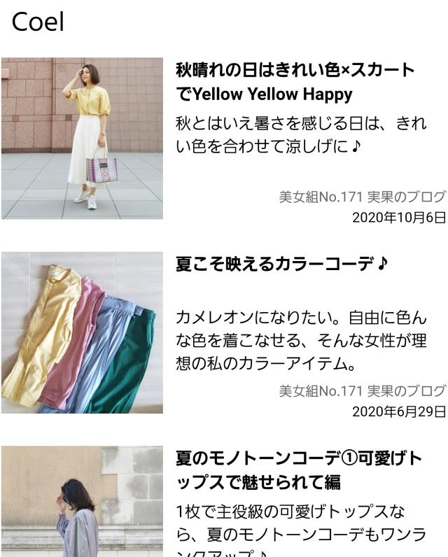 秋冬はニット×きれい色スカートで王道大人フェミニンコーデ♪_1_2