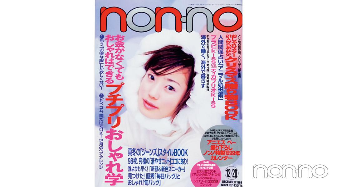 菅野美穂さんが飾った1998年12月20日号の表紙