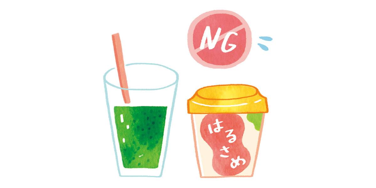 【要注意の食事&食品】イラスト