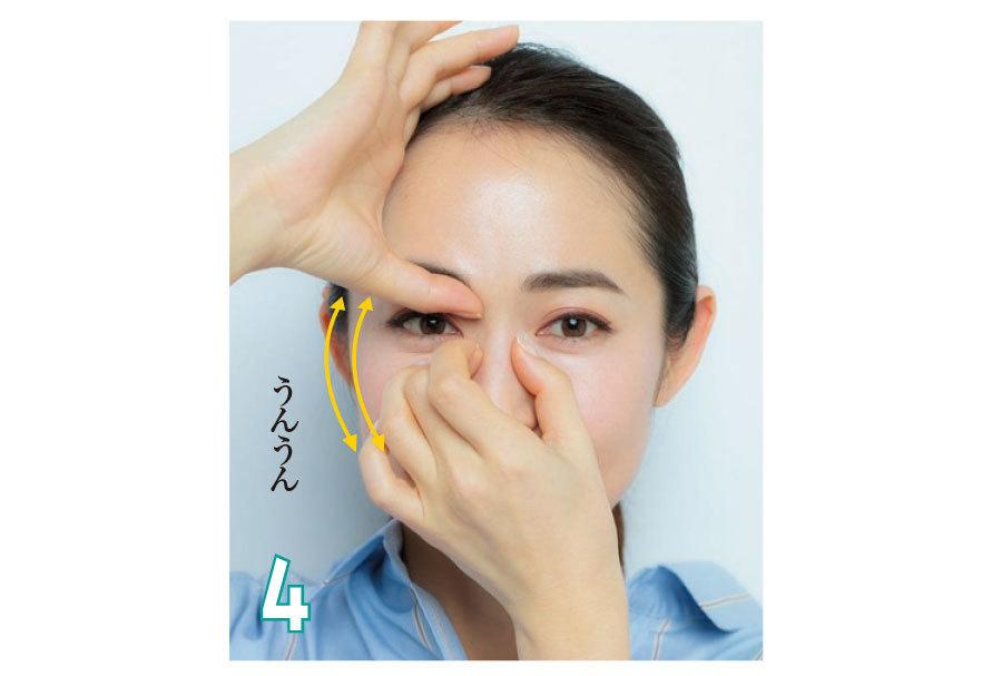 3の手で、眉頭と鼻の骨を上下に引っぱり合いながら、「うんうん」と縦に2回(4)