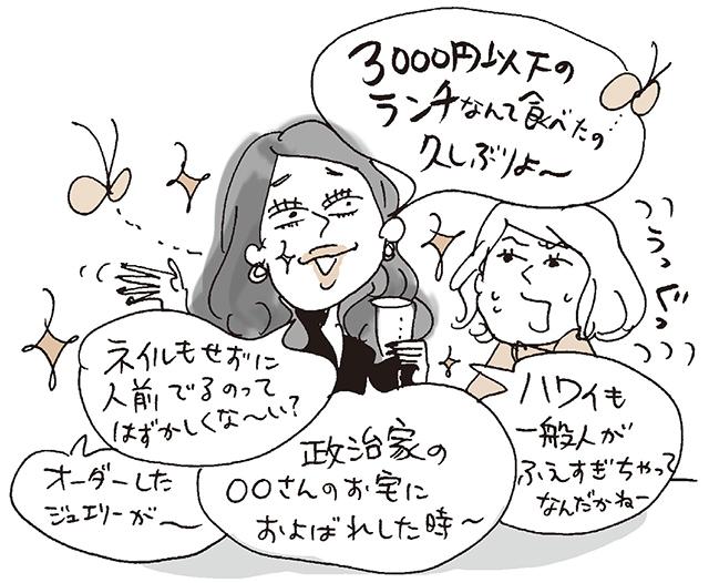 """【友だち付き合いリアルお悩み】Case6.""""私自慢""""が続く人との付き合いをやめるべき?"""