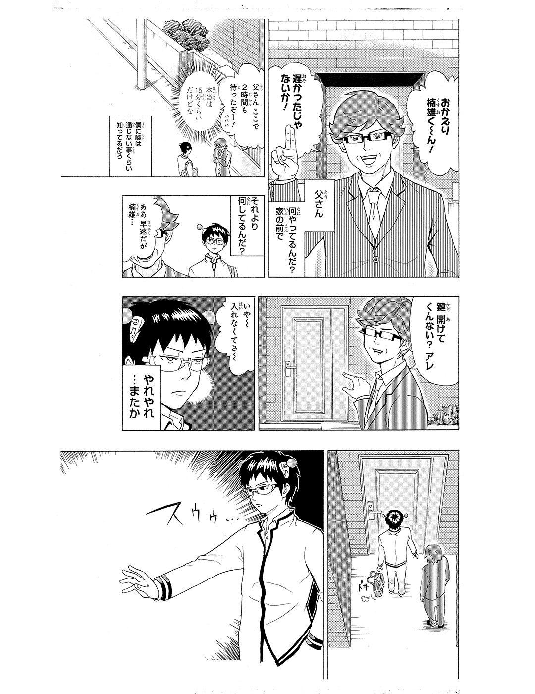 斉木楠雄のΨ難 第1話|試し読み_1_1-13