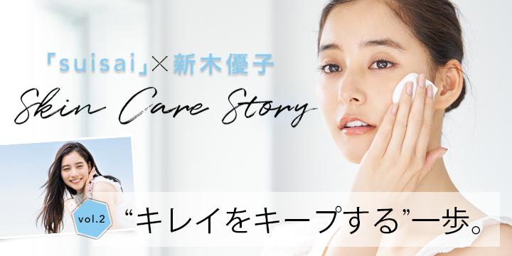「suisai」×新木優子 Skin Care Story