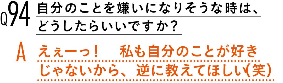 【渡邉理佐100問100答】読者の質問に答えます! PART3_1_15