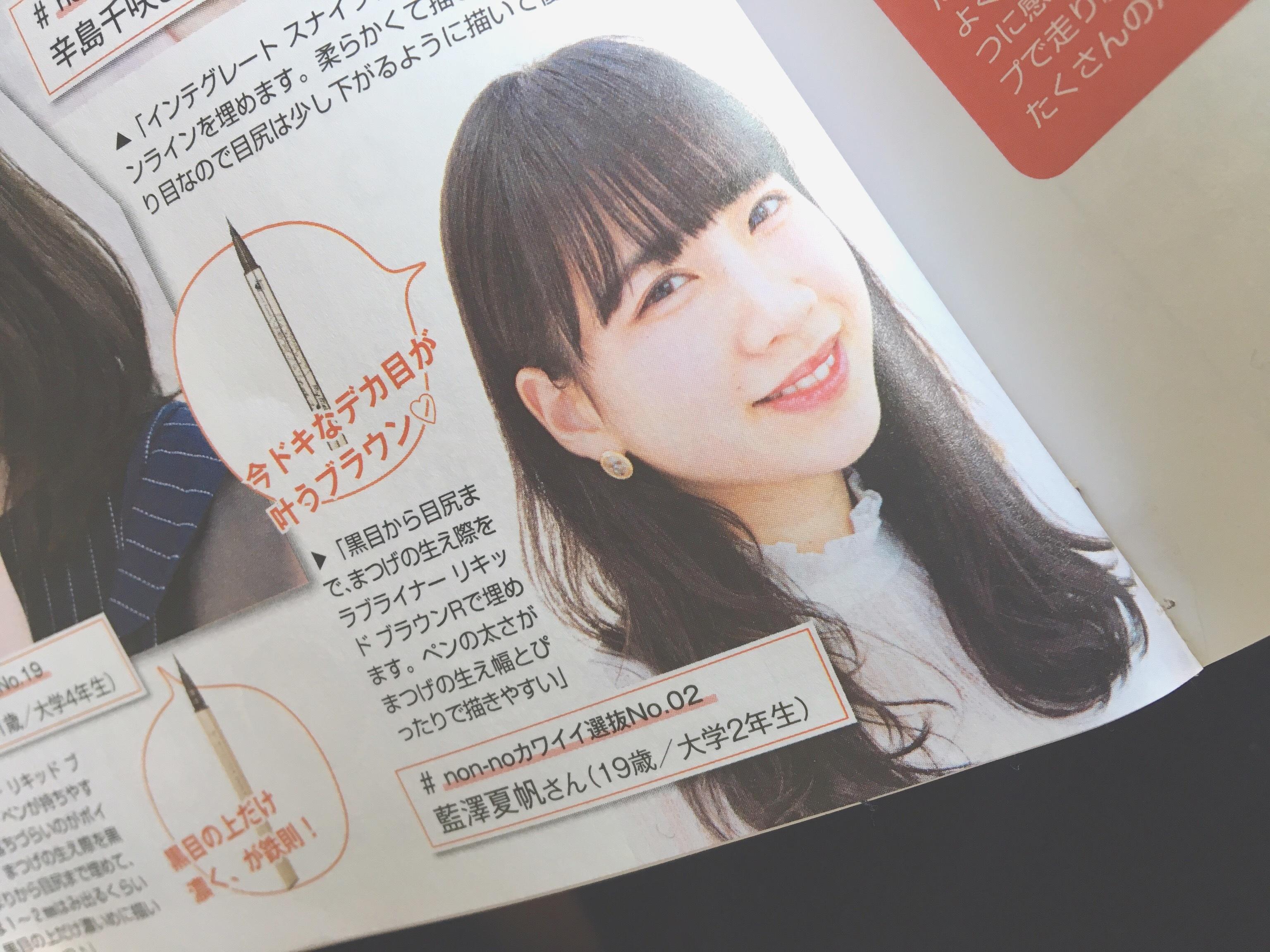 non-no 7月号をチラ見せ☆ 私のオススメページを紹介!!!_1_5-1