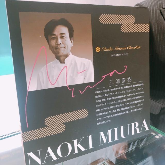 Naoki Miura
