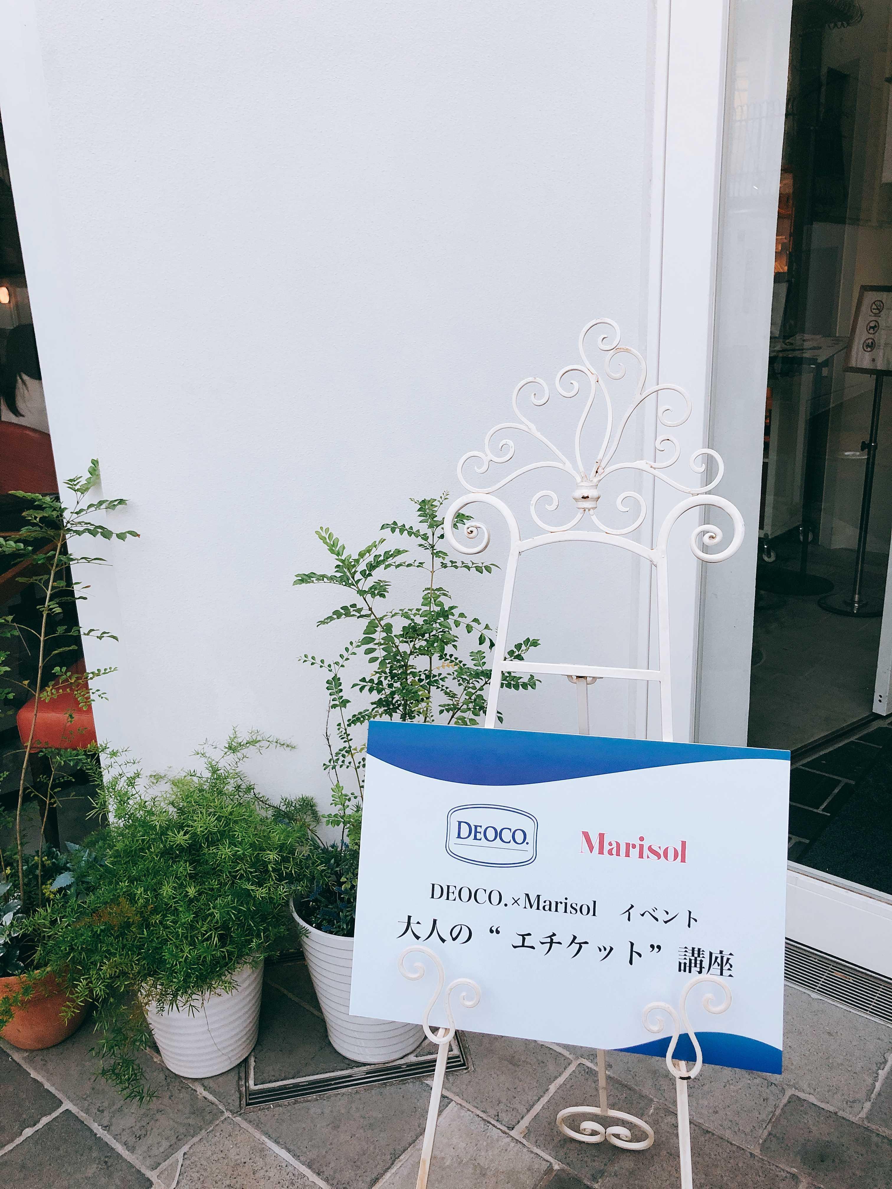 """DEOCO×Marisol 大人の""""エチケット""""講座に参加してきました!_1_1"""