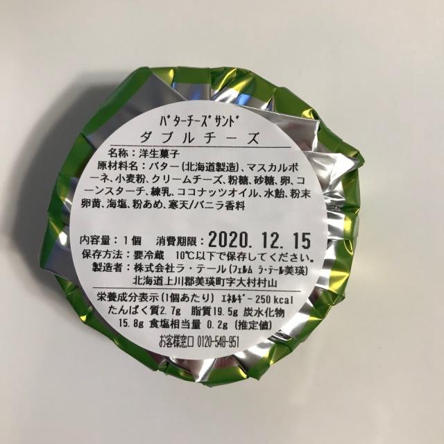 【日本おやつの旅】美味しくて震える♪バターチーズサンドの最高峰(北海道)_1_1-2