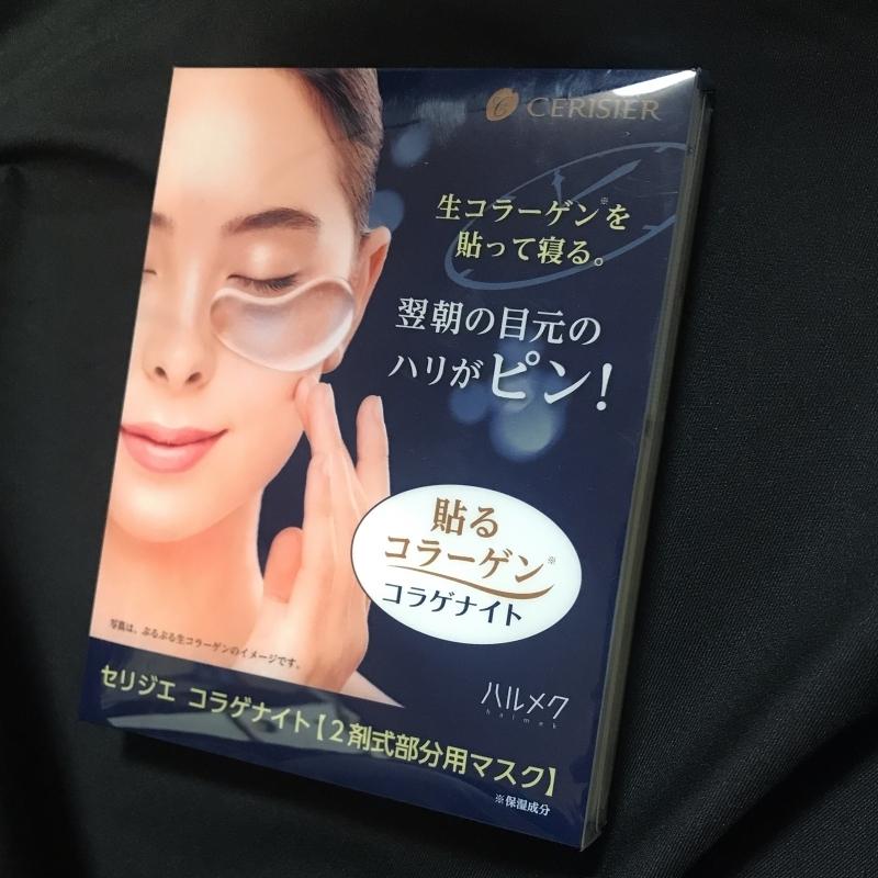 セリジエ コラゲナイト(コラーゲンシート5包、美容液6mL入り) ¥2760/ハルメク