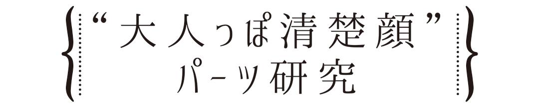 """""""大人っぽ清楚顔""""パーツ研究"""